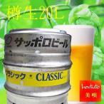 サッポロ クラシック ビール 樽生 20L1本 お歳暮 御礼 セット きりん   ラーメン ジンギスカン メロン 毛ガニ 北海道限定