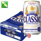 サッポロ クラシツク ビール 350ml缶/24入り 1箱 お歳暮 御礼セット 北海道限定 ラーメン ジンギスカン メロン 毛ガニ