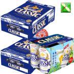 サッポロクラシック ビール 350ml/24入り 2箱