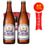 北海道限定 サッポロ クラシック ビール 中瓶 500ml/20入り 1箱  北海道限定  お歳暮 御礼セット  きりん ラーメン ジンギスカン メロン 一番