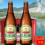 【予約販売】【サッポロ クラシック ビール】2017富良野ヴィンテージ 中瓶 20本入れ 1箱