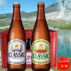 【予約販売】【サッポ クラシック ロビール】2017富良野 中瓶 10本 プラス サッポロクラシック 中瓶 10本
