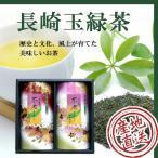 お茶 ギフト お返し 内祝い 香典返しに長崎玉緑茶 不老のしずく 2本詰合せ