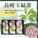 お茶 ギフト お返し 内祝い 香典返しに長崎玉緑茶 不老のしずく 3本詰合せ
