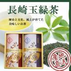 お茶 ギフト お返し 内祝い 香典返しに長崎玉緑茶 匠の雫 2本詰合せ