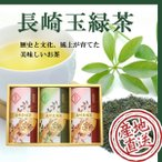 お茶 ギフト お返し 内祝い 香典返しに長崎玉緑茶 匠の雫 3本詰合せ