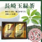 お茶 ギフト お返し 内祝い 香典返しに長崎玉緑茶 結香抄 2本詰合せ
