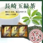 お茶 ギフト お返し 内祝い 香典返しに長崎玉緑茶 結香抄 3本詰合せ
