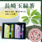 お茶 ギフト お返し 内祝い 香典返しに長崎玉緑茶 香紋様 2本詰合せ