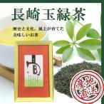お茶 ギフト お返し 内祝い 香典返しに長崎玉緑茶 あららぎ 1本詰