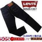 Levi's リーバイス 505 レギュラーフィットストレート WARMデニム 暖パン サーモライト リンス 暖かジーンズ 00505-1357