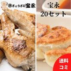 【送料無料】宝永20セット ぎょうざの宝永(製造元から発送)