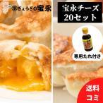 【送料無料】宝永チーズ20セット ぎょうざの宝永(製造元から発送)