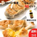 【現在、注文殺到につき一時販売ストップ】【送料無料】宝永チーズ40セット ぎょうざの宝永(製造元から発送)