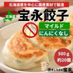 宝永マイルド餃子(ニンニクなし)20個入 ぎょうざの宝永