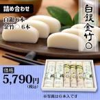 白銀・金竹○詰め合わせ12本セット