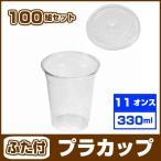 プラスチックカップ 11オンス  330ml ふた付セット/100組 クリア