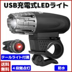 自転車 ライト LED 明るい USB充電式 前照灯 ヘッドライト 防水 テールライト付 軽量
