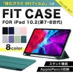 iPad ケース 第7世代 第7世代 第8世代 第8世代 10.2 強化ガラスフィルム付き ApplePencil収納 ペン収納 カバー シリコン