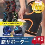 膝サポーター スポーツ 2枚セット ひざ 膝の痛み ジョギング マラソン ランニング バレーボール