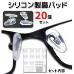 鼻パッド シリコン 鼻あて ズレ防止 滑り止め メガネ 透明 ずれ落ち ズレ落ち 眼鏡 工具付き