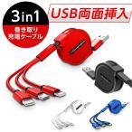 充電ケーブル 3in1 iPhone ライトニング lightning Android スマホ type-C microUSB 巻き取り USB両面挿入