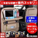 車 車内 収納 ポケット シートバックポケット 2個セット ドリンクホルダー ティッシュ 後部座席 テーブル 大容量