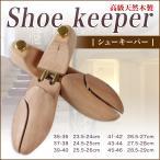 シューキーパー 木製 メンズ レディース シューツリー 防臭 防湿 防虫 革靴 レッドシダー