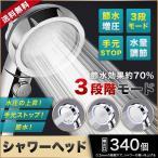 シャワーヘッド 節水 マイクロバブル 取替簡単 クリスタルメッキ 手元止水 3モード 高水圧 ワンタッチ ボタン