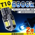T10/T16 LEDバルブ 8連SMD 2個セット 12v キャンセラー内蔵 ポジションランプ ナンバーランプ ルームランプ クリアランスランプ