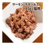 AATU アートゥー|キャット サーモン、チキン&エビ 85g ウェットフード【総合栄養食】 猫缶 レトルト グレインフリー 穀物不使用 アートゥー