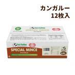 ショッピング手作り 犬 生肉 スペシャルミンス カンガルー 100g × 10パック 手作り食