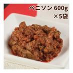 【おまけ付き】犬 生肉 無添加 ドッグフード ボーン BONE ベニソン 鹿 600g×5袋 生食 ローフード 野菜入り 酵素 乳酸菌 生骨 離乳食 流動食 介護