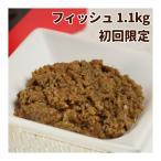 犬 生肉 無添加 ドッグフード ボーン BONE フィッシュ 魚 1.1kg 生食 ローフード 野菜入り 酵素 乳酸菌 生骨 離乳食 流動食 介護
