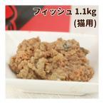 猫 生肉 無添加 キャットフード ボーン BONE フィッシュ 魚 1.1kg アレルギー 酵素 乳酸菌 結石 野菜 生肉 骨 内臓入り 生食 ローフード 消化
