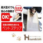 車の乗り降りや段差移動に 大型犬対応 ペットステップロング 犬用品 犬グッズ 介護