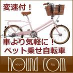 ペット乗せ自転車 POTTA SE(変速機付き)ピンク