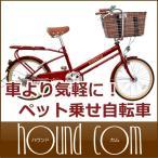 ペット乗せ自転車 POTTA (変速機無し)ワインレッド