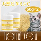 猫用 サプリ ビタミンC クリアC 60g×2個セット 栄養