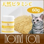 猫用サプリ クリアC 60g ビタミンC ペット用サプリメ