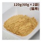 猫用 サプリ クリアC お得エコパック 120g[60g×2袋]