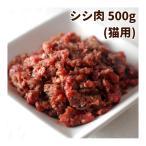 猫用 生肉 シシ肉 ミンチ 小分けトレー 500g ジビエ 猪