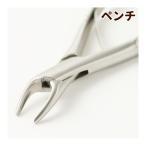 愛犬・愛猫用歯石取りペンチ ペット用