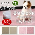 タイルカーペット おくだけズレない吸着マット 29.5cm×29.5cm 9枚 フローリング 保護 マット 犬 洗える