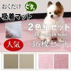 タイルカーペット おくだけズレない吸着マット 29.5cm×29.5cm 2色合計36枚 各色18枚セット フローリング 保護 マット 犬 洗える