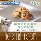 グルメなねこちゃんに!食いつき抜群の絶品猫缶 FORZA10 プレミアム ナチュラル缶 サバとチキンと白ブドウ 75g 猫缶