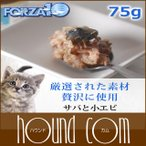 グルメなねこちゃんに!食いつき抜群の絶品猫缶 FORZA10 プレミアム ナチュラル缶 サバ&小エビ 75g 猫缶