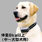 犬のしつけに ジェットケア スタンダード 体重8kg以上に最適