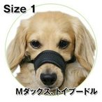 犬 しつけ メッシュマズル No.1