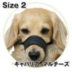 犬 しつけ メッシュマズル No.2